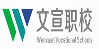 廣州文宣職業培訓學校