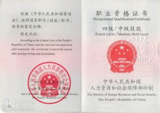 广州文宣职业培训学校 证书展示