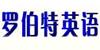 深圳罗伯特英语培训