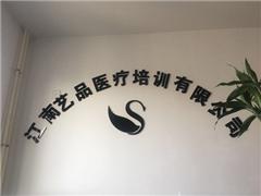 哈尔滨线条眉化妆培训班