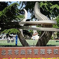 北京税务师考证辅导课程