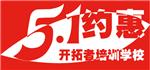"""开拓者培训学校 """"五一劳动节""""优惠活动火爆进行中"""