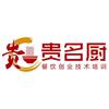 贵州贵名厨餐饮培训中心