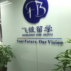 广州留学服务辅导课程