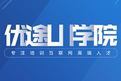 深圳复合型UI/UE设计周末提高班