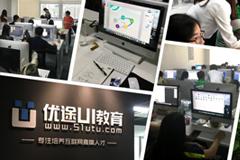 深圳零基础复合型UI/UE设计高级培训班