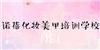 內江諾蓓化妝美甲培訓學校