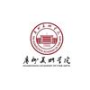 广州美术学院城建校区