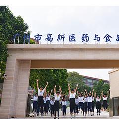 广州药剂制药专业三年制中技班