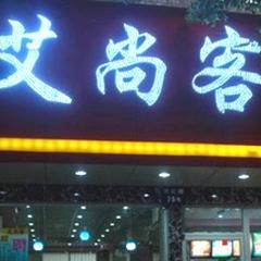 亳州零基础甜点系列培训班