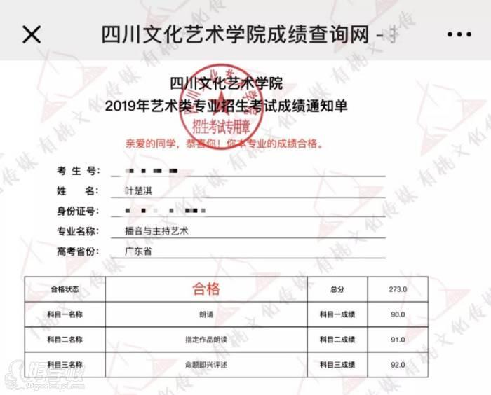 深圳拥有桃传媒文皓艺术培训中心  学员效实