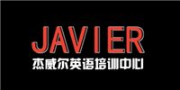 深圳杰威尔英语培训中心