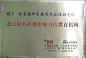 北京高考复读补习学校哪家好,怎么收费