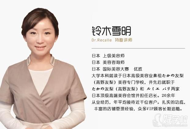上海HARUMI SCHOOL晴美学院 铃木雪明老师