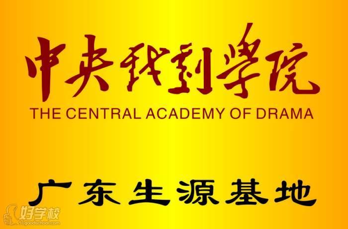 广东新艺考教育  荣誉称号