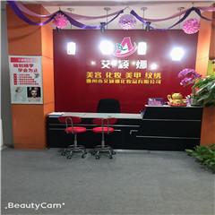 惠州专业化妆师培训班