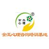 深圳金玉心理咨詢培訓中心