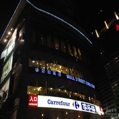 华尔街银行金融英语课程