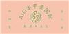 上海AIG丰千美国际美妆学院