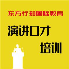 北京演讲口才培训讲师培训班