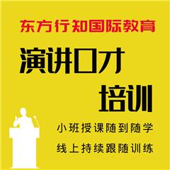 北京《当众讲话综合素质》集训班