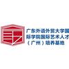 广州宝莎教育