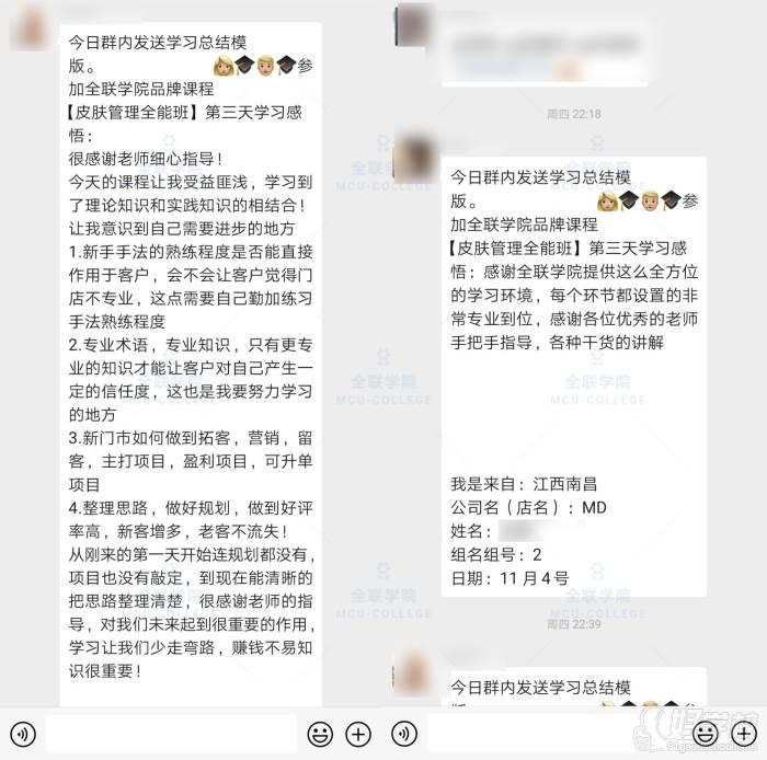 上海全联美容学院 学员反馈