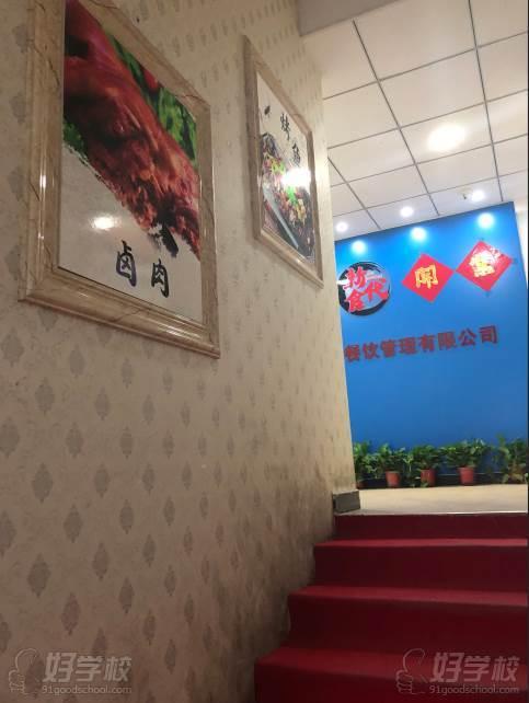 山東新食代餐飲小吃培訓學校 內部環境