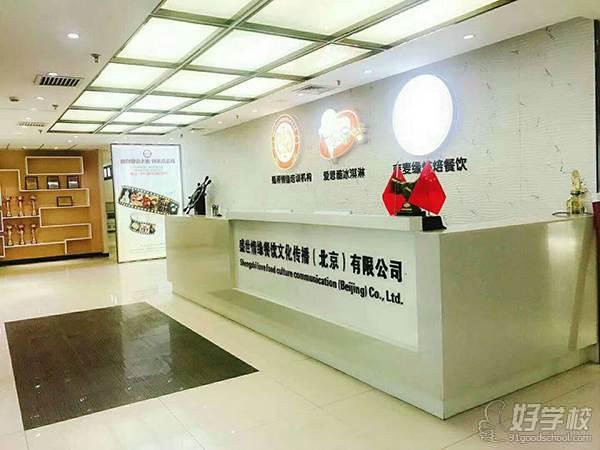北京蜀湘情緣小吃學校 前臺