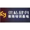 深圳优私健身教练培训基地