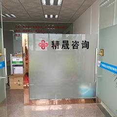 广州精晟教育白云校区图2