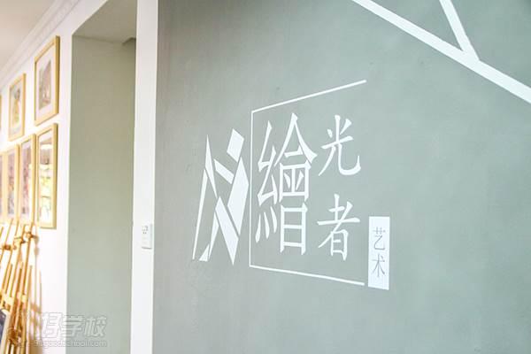 深圳绘光者艺术画室 (9)