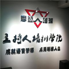 深圳全能主持人培训课程