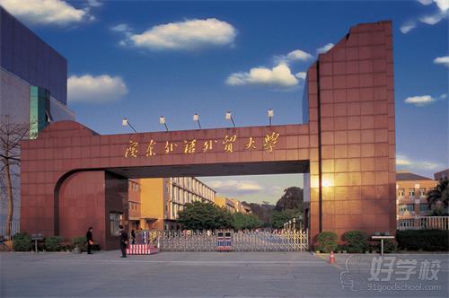 广东外语外贸大学大门