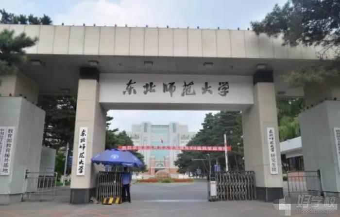 广东教育网    东北师范大学