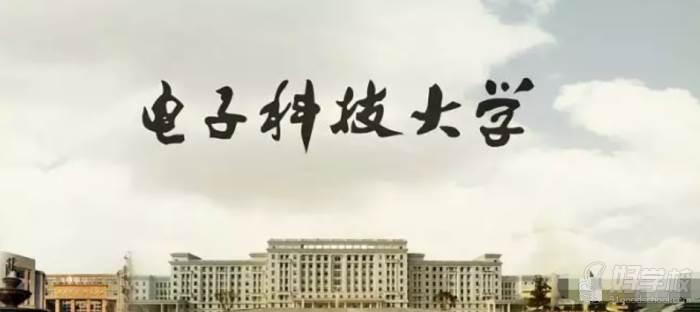 广东教育网    电子科技大学