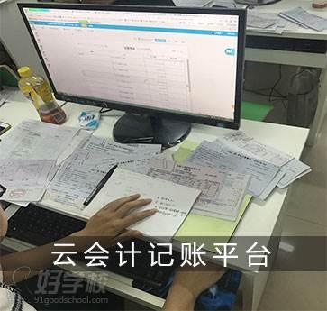 云会计记账平台