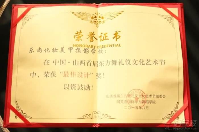 原乐尚化妆美甲学校荣誉证书