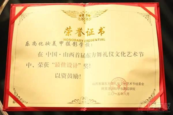 太原乐尚职业培训学校荣誉证书