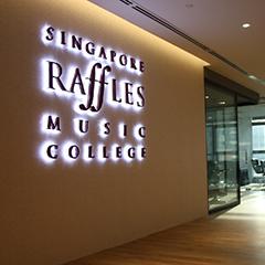 新加坡留學音樂表演專業本科副學士學位招生簡章