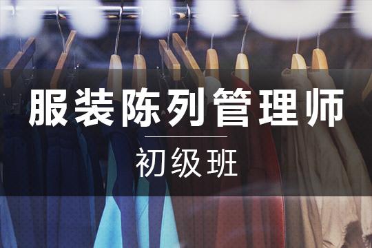 上海服装陈列管理师初级培训班