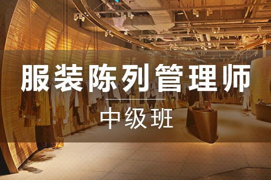 上海服装陈列管理师中级班
