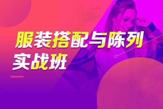上海服装搭配与陈列实战班