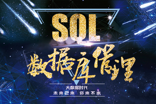 上海SQL数据库管理培训班