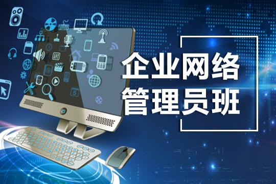 上海企业网络管理员培训班