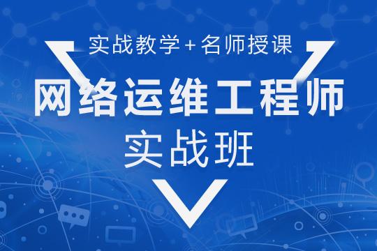 上海网络运维工程师实战班