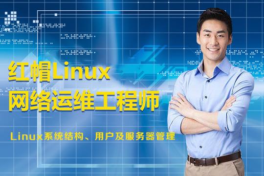 上海红帽Linux网络运维工程师培训班