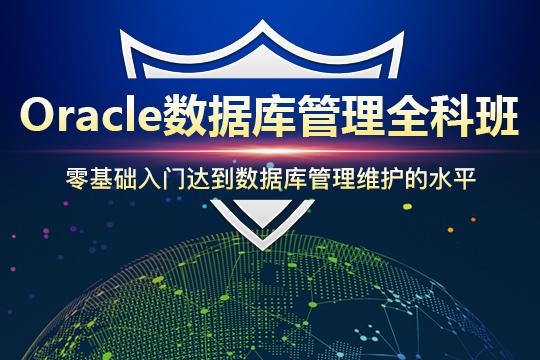 上海Oracle数据库管理全科班