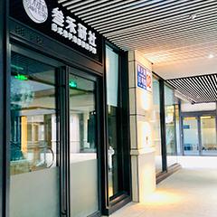 北京叁禾研社日式美甲美睫培训学院东城石榴中心校区图