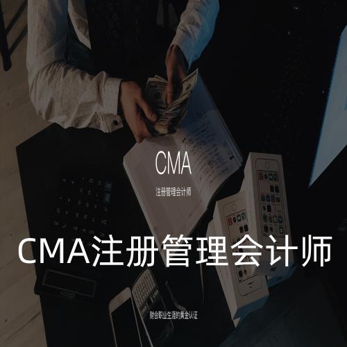 北京CMA注册管理会计师培训班